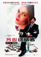 L'arnacoeur - Chinese Movie Poster (xs thumbnail)