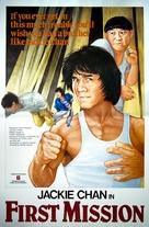 Long de xin - Movie Poster (xs thumbnail)