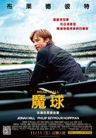 Moneyball - Taiwanese Movie Poster (xs thumbnail)
