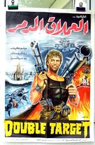Double Target - Egyptian Movie Poster (xs thumbnail)