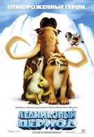 Ice Age - Russian Movie Poster (xs thumbnail)