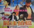 Zuijia Paidang - Hong Kong Movie Poster (xs thumbnail)