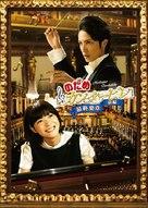 Nodame Kantâbire saishû gakushô - Zenpen - Japanese Movie Cover (xs thumbnail)