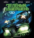 The Green Hornet - Russian Blu-Ray movie cover (xs thumbnail)