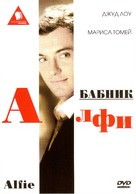 Alfie - Russian DVD movie cover (xs thumbnail)