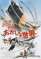It's a Mad Mad Mad Mad World - Japanese Re-release poster (xs thumbnail)