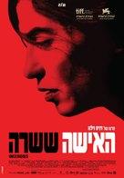 Incendies - Israeli Movie Poster (xs thumbnail)