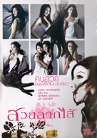 Suay Laak Sai - Thai Movie Cover (xs thumbnail)