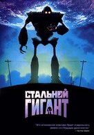 The Iron Giant - Russian Never printed movie poster (xs thumbnail)