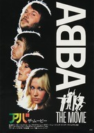 ABBA: The Movie - Japanese Movie Poster (xs thumbnail)