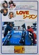 A Change of Seasons - Japanese Movie Poster (xs thumbnail)