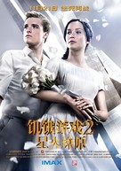 The Hunger Games: Catching Fire - Chinese Movie Poster (xs thumbnail)