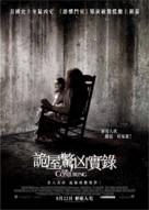 The Conjuring - Hong Kong Movie Poster (xs thumbnail)