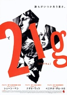 21 Grams - Japanese Movie Poster (xs thumbnail)