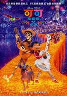 Coco - Taiwanese Movie Poster (xs thumbnail)