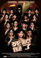 Sei sung saw liu - Hong Kong Movie Poster (xs thumbnail)