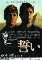 Gallipoli - Japanese Movie Poster (xs thumbnail)