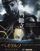 Beowulf - Japanese Movie Poster (xs thumbnail)