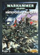 Ultramarines: A Warhammer 40,000 Movie - Russian Movie Cover (xs thumbnail)