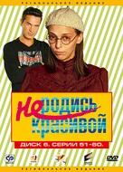 """Ne rodis krasivoy"" - Russian DVD cover (xs thumbnail)"