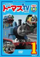 """Thomas the Tank Engine & Friends"" - Japanese DVD movie cover (xs thumbnail)"