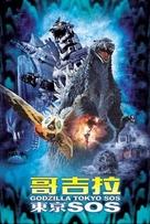 Gojira tai Mosura tai Mekagojira: Tôkyô S.O.S. - Taiwanese Movie Poster (xs thumbnail)
