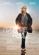 Les beaux jours - Russian Movie Poster (xs thumbnail)