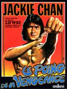 Dragon Fist - French Movie Poster (xs thumbnail)