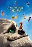 Tinker Bell and the Legend of the NeverBeast - Ukrainian Movie Poster (xs thumbnail)