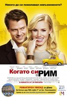 When in Rome - Bulgarian Movie Poster (xs thumbnail)