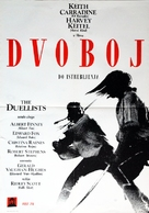 The Duellists - Yugoslav Movie Poster (xs thumbnail)