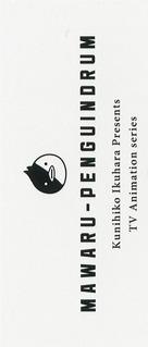 """Mawaru-Penguindrum"" - Japanese Logo (xs thumbnail)"