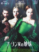 The Other Boleyn Girl - Japanese Movie Poster (xs thumbnail)