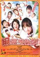 Tsuna hiichatta! - Japanese Movie Poster (xs thumbnail)