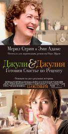 Julie & Julia - Russian Movie Poster (xs thumbnail)