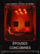 Da hong deng long gao gao gua - French Movie Poster (xs thumbnail)