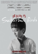 Suburban Birds - Chinese Movie Poster (xs thumbnail)