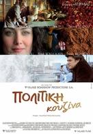 Politiki kouzina - Greek Movie Poster (xs thumbnail)