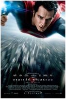 Man of Steel - Thai Movie Poster (xs thumbnail)