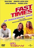 Fast Times At Ridgemont High - Japanese DVD movie cover (xs thumbnail)