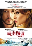 The Tourist - Hong Kong Movie Poster (xs thumbnail)
