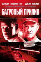 Crimson Tide - Russian DVD cover (xs thumbnail)