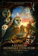 Legend of the Guardians: The Owls of Ga'Hoole - Russian Movie Poster (xs thumbnail)