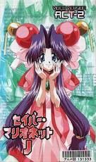 """Saber Marionette J"" - Japanese Movie Cover (xs thumbnail)"