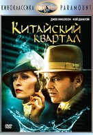 Chinatown - Russian DVD cover (xs thumbnail)