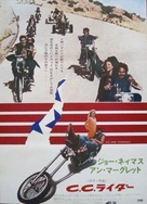 C.C. and Company - Japanese Movie Poster (xs thumbnail)