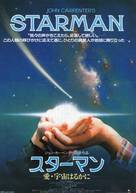 Starman - Japanese Movie Poster (xs thumbnail)