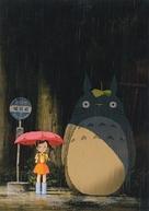 Tonari no Totoro - Japanese Key art (xs thumbnail)