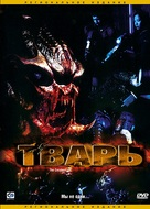 Alien Lockdown - Russian Movie Cover (xs thumbnail)
