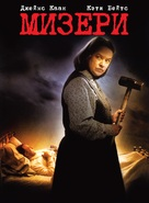 Misery - Russian Movie Poster (xs thumbnail)